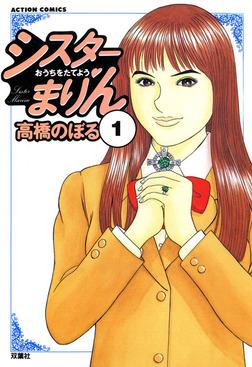 シスターまりん / 1-電子書籍
