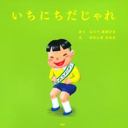 いちにちだじゃれ-電子書籍