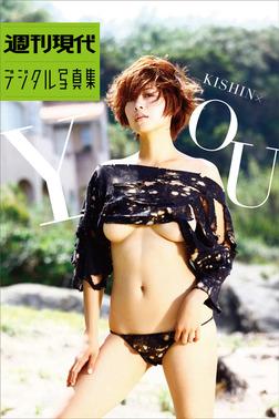 週刊現代デジタル写真集 中村優「KISHIN×YOU」-電子書籍