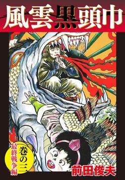 風雲黒頭巾 3 最終戦争編-電子書籍