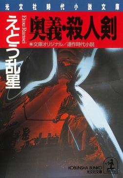 奥義・殺人剣-電子書籍
