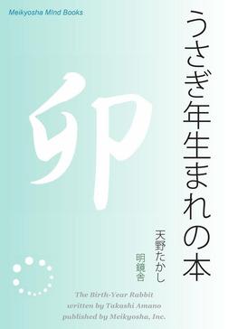うさぎ年生まれの本-電子書籍