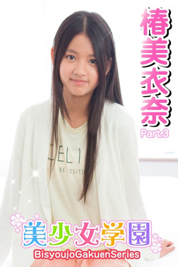 美少女学園 椿美衣奈 Part.3-電子書籍