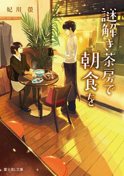 謎解き茶房で朝食を-電子書籍