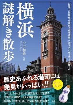 横浜謎解き散歩-電子書籍
