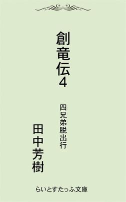 創竜伝4四兄弟脱出行-電子書籍