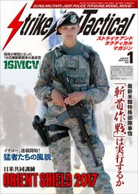 Strike And Tactical 2018年 1月号