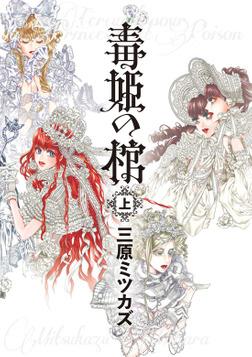 毒姫の棺 上-電子書籍