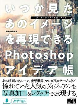いつか見たあのイメージを再現できるPhotoshopアイデア帳[マンガ・アニメ・映画・アート]-電子書籍
