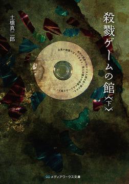 殺戮ゲームの館<下>-電子書籍