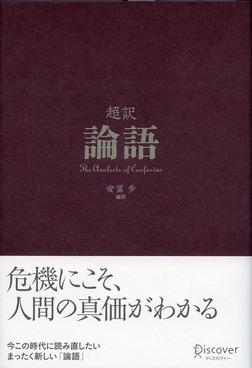 超訳論語-電子書籍