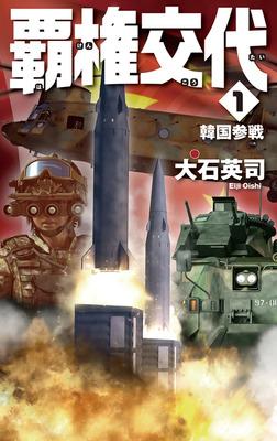 覇権交代1 韓国参戦-電子書籍