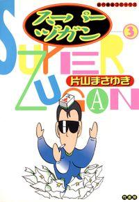 スーパーヅガン (3)