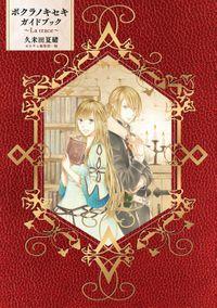 ボクラノキセキ ガイドブック ~La trace~(ZERO-SUMコミックス)