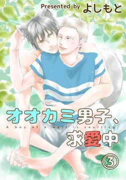 オオカミ男子、求愛中3-電子書籍