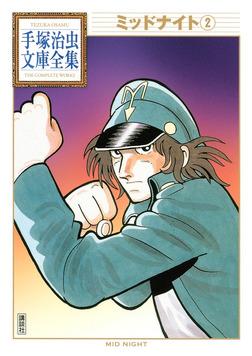 ミッドナイト 手塚治虫文庫全集(2)-電子書籍