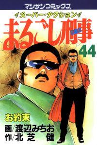 まるごし刑事44
