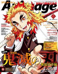 Animage 2021年7月号