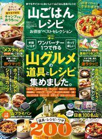 晋遊舎ムック お得技シリーズ186 山ごはんレシピお得技ベストセレクション