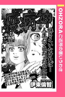 疫病神 【単話売】-電子書籍