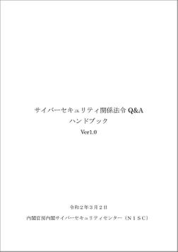 サイバーセキュリティ関係法令Q&Aハンドブック Ver.1.0-電子書籍