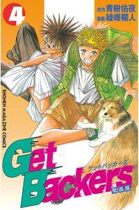 GetBackers-奪還屋-(4)