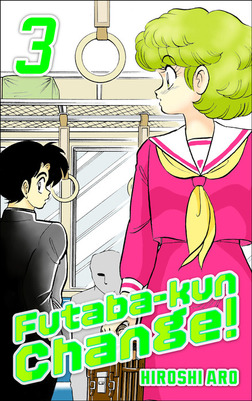 Futaba-kun Change! Vol.3-電子書籍