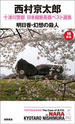 明日香・幻想の殺人-電子書籍