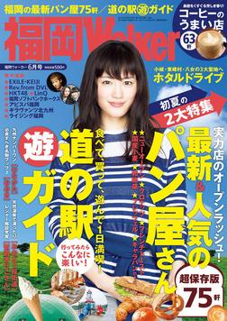 FukuokaWalker福岡ウォーカー 2014 6月号-電子書籍