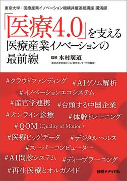 「医療4.0」を支える 医療産業イノベーションの最前線-電子書籍