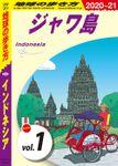 地球の歩き方_インドネシア