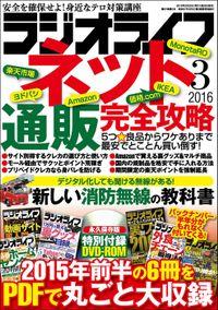 ラジオライフ 2016年 3月号