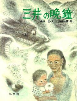 三井の晩鐘-電子書籍