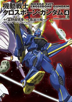 機動戦士クロスボーン・ガンダム(4)-電子書籍