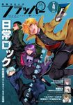 【電子版】月刊コミックフラッパー 2021年4月号