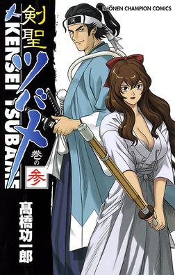 剣聖ツバメ 巻の参-電子書籍