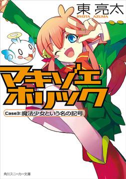 マキゾエホリック Case3:魔法少女という名の記号-電子書籍