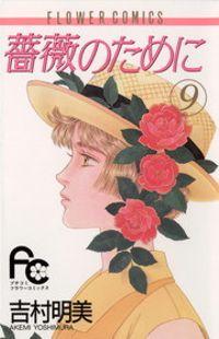 薔薇のために(9)