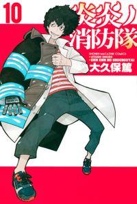 炎炎ノ消防隊(10)