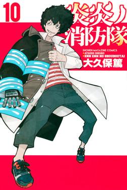炎炎ノ消防隊(10)-電子書籍