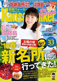 KansaiWalker関西ウォーカー 2018 No.8