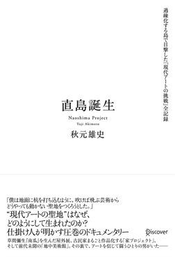 直島誕生 過疎化する島で目撃した「現代アートの挑戦」全記録-電子書籍