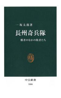 長州奇兵隊 勝者のなかの敗者たち(中公新書)