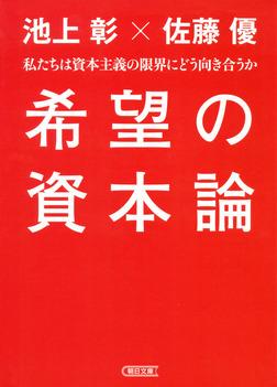 希望の資本論-電子書籍