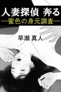 人妻探偵 奔る―蜜色の身元調査―(スコラマガジン)