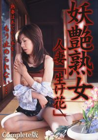 妖艶熟女 人妻「生け花」 Complete版