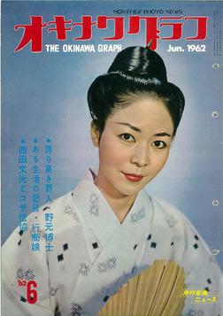オキナワグラフ 1962年6月号 戦後沖縄の歴史とともに歩み続ける写真誌-電子書籍