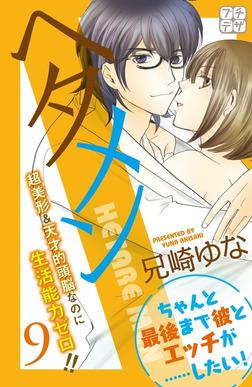 ヘタメン プチデザ(9) HETARE MEN-電子書籍