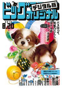 ビッグコミックオリジナル 2018年16号(2018年8月4日発売)
