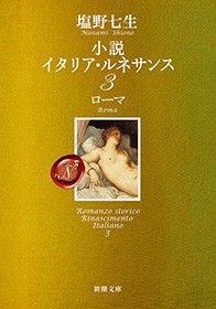 小説 イタリア・ルネサンス3―ローマ―(新潮文庫)